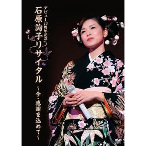 歌謡浪曲にも挑戦!魅力一杯のステージ  2008年10月9日に東京・中野サンプラザホールにて開催され...