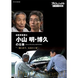 プロフェッショナル 仕事の流儀 第14期 自動車整備士 小山明・博久の仕事 一徹に直す、兄弟の工場 DVD 【NHK DVD公式】|nhkgoods
