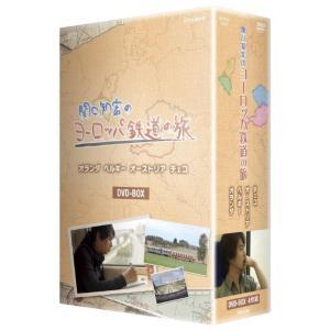 関口知宏のヨーロッパ鉄道の旅 DVD-BOX 全4枚【NHK DVD公式】