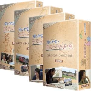 関口知宏のヨーロッパ鉄道の旅 DVD-BOX 全4巻セット【NHK DVD公式】|nhkgoods
