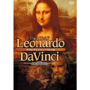 ダ・ヴィンチ ミステリアスな生涯 〜La Vita di Leonardo Da Vinci〜 廉価版DVD-BOX 全3枚【NHK DVD公式】|nhkgoods