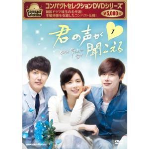 コンパクトセレクション 君の声がきこえる DVD-BOX 1 全4枚【NHK DVD公式】|nhkgoods