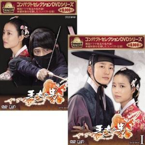 コンパクトセレクション 王女の男 DVDBOX 全2巻セット 【NHK DVD公式】|nhkgoods