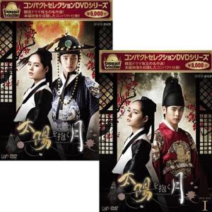 コンパクトセレクション 太陽を抱く月 DVDBOX 全2巻セット 【NHK DVD公式】|nhkgoods