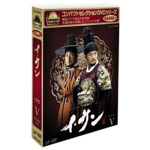 コンパクトセレクション イ・サン DVD-BOX5 全5枚【NHK DVD公式】|nhkgoods