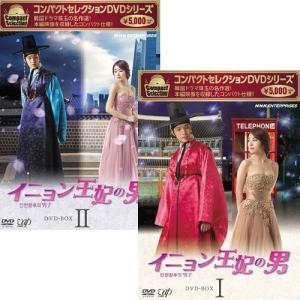 コンパクトセレクション イニョン王妃の男 DVD-BOX 全2巻セット 【NHK DVD公式】|nhkgoods