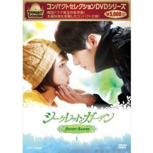 コンパクトセレクション シークレット・ガーデン DVD-BOX 1 全5枚【NHK DVD公式】|nhkgoods