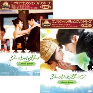 コンパクトセレクション シークレット・ガーデン DVDBOX 全2巻セット 【NHK DVD公式】|nhkgoods