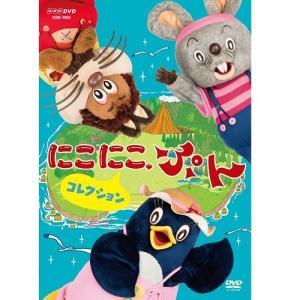にこにこ、ぷん コレクション〈特製トートバッグ付〉 じゃじゃまる、ぴっころ、ぽろり 【NHK DVD公式】
