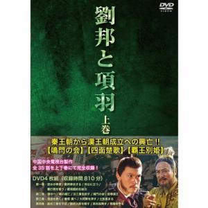 劉邦と項羽 上巻 全4枚 DVD 【NHK DVD公式】|nhkgoods