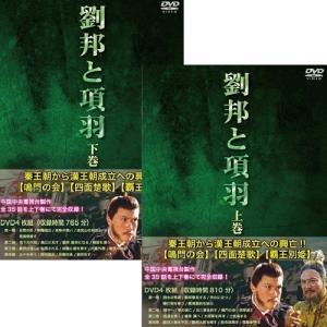 劉邦と項羽 全2巻セット DVD 【NHK DVD公式】