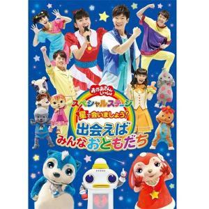 DVD おかあさんといっしょ スペシャルステージ 星で会いましょう!〜出会えばみんなおともだち〜 【NHK DVD公式】