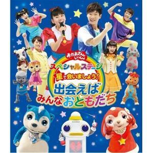 BD おかあさんといっしょ スペシャルステージ 星で会いましょう!〜出会えばみんなおともだち〜 【NHK DVD公式】