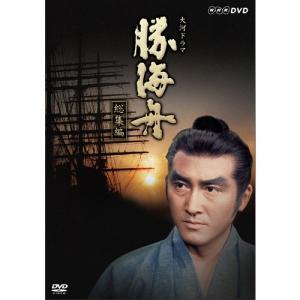 大河ドラマ 勝海舟 総集編 DVD 全2枚セット 【NHK DVD公式】