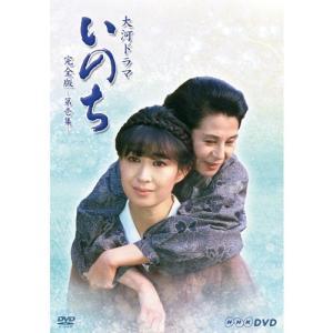 大河ドラマ いのち 完全版 第壱集 DVD全7枚【NHK DVD公式】 nhkgoods