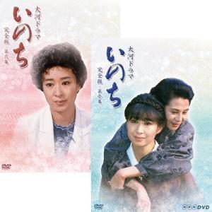 大河ドラマ いのち 完全版 DVD全2巻セット【NHK DVD公式】|nhkgoods