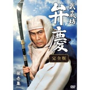 武蔵坊弁慶 完全版 第壱集 DVD-BOX 【NHK DVD公式】|nhkgoods