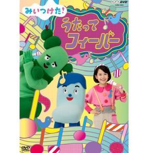 みいつけた! うたってフィーバー DVD 【NHK DVD公式】|nhkgoods
