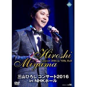 三山ひろし コンサート2016 in NHKホール 【NHK DVD公式】|nhkgoods
