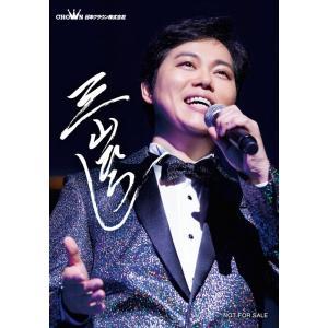 三山ひろし コンサート2016 in NHKホール 【NHK DVD公式】|nhkgoods|02