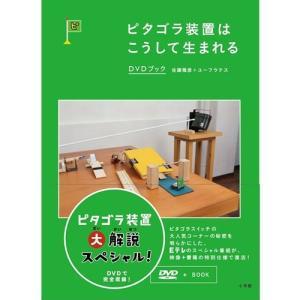 ピタゴラ装置はこうして生まれる DVDブック 【...の商品画像