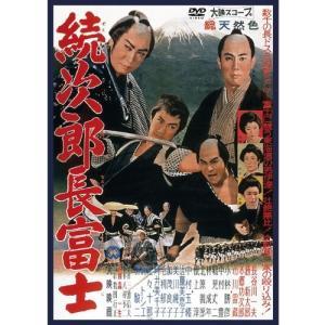 映画 続次郎長富士 【NHK DVD公式】|nhkgoods