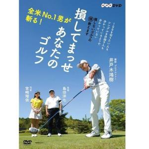 全米No.1男が斬る! 損してまっせ あなたのゴルフ DVD 全2枚セット