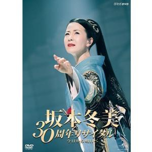 坂本冬美 30周年リサイタル 今日から明日へ DVD【NHK DVD公式】|nhkgoods