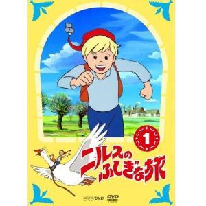 ニルスのふしぎな旅 新価格版 1 DVD【NHK DVD公式】|nhkgoods