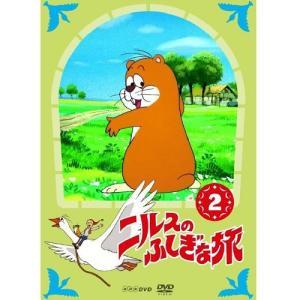 ニルスのふしぎな旅 新価格版 2 DVD【NHK DVD公式】|nhkgoods