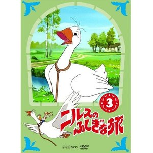 ニルスのふしぎな旅 新価格版 3 DVD【NHK DVD公式】|nhkgoods