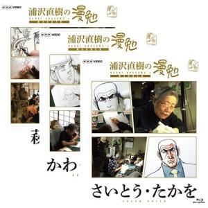 浦沢直樹の漫勉 ブルーレイ全10巻セット BD【NHK DVD公式】|nhkgoods
