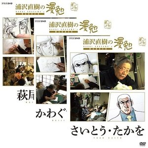 浦沢直樹の漫勉 DVD全10巻セット【NHK DVD公式】|nhkgoods