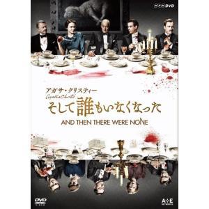 アガサ・クリスティー そして誰もいなくなった 〜And Then There Were None〜 DVD 全2枚【NHK DVD公式】|nhkgoods
