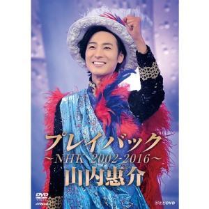 山内惠介 プレイバック 〜NHK2002-2016〜 DVD【NHK DVD公式】|nhkgoods