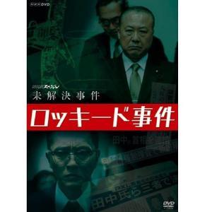 NHKスペシャル 未解決事件 ロッキード事件 DVD 全3枚...