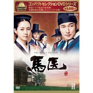 コンパクトセレクション 馬医 DVD-BOX2 全5枚セット