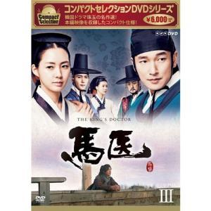 コンパクトセレクション 馬医 DVD-BOX3 全5枚セット