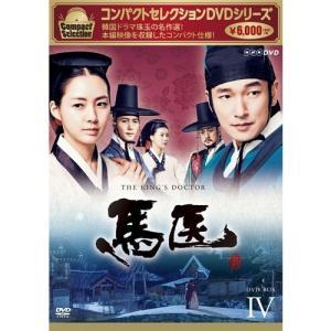 コンパクトセレクション 馬医 DVD-BOX4 全5枚セット