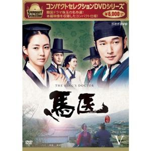 コンパクトセレクション 馬医 DVD-BOX5 全5枚セット