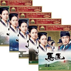 コンパクトセレクション 馬医 DVD全5巻セット