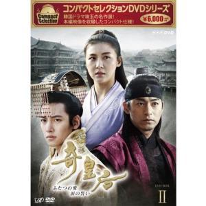 コンパクトセレクション 奇皇后 —ふたつの愛 涙の誓い— DVD-BOX2 全5枚セット
