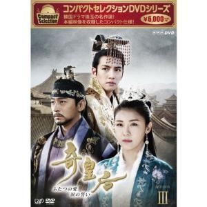 コンパクトセレクション 奇皇后 —ふたつの愛 涙の誓い— DVD-BOX3 全5枚セット