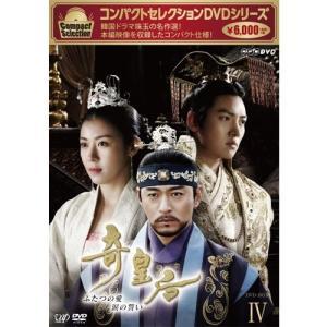 コンパクトセレクション 奇皇后 —ふたつの愛 涙の誓い— DVD-BOX4 全5枚セット