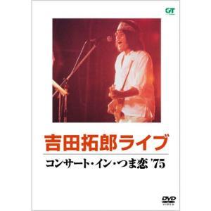 吉田拓郎 コンサート・イン・つま恋 '75 DVD【NHK DVD公式】|nhkgoods