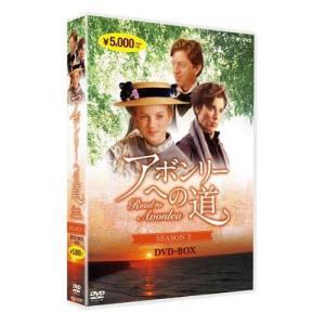 アボンリーへの道 SEASON 3 DVD【NHK DVD公式】|nhkgoods