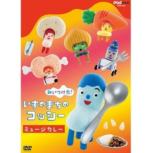 みいつけた! いすのまちのコッシー ミュージカレー DVD【NHK DVD公式】