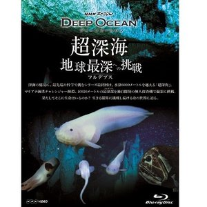 BD NHKスペシャル ディープ オーシャン 超深海 地球最深(フルデプス)への挑戦【NHK DVD公式】|nhkgoods