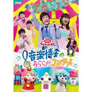 DVD おかあさんといっしょ ファミリーコンサート      音楽博士のうららかコンサート【NHK DVD公式】