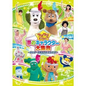 DVD ワンワンといっしょ!夢のキャラクター大集合 〜センターを取るのは、だれだ!?